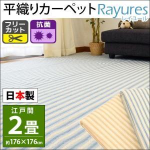 カーペット 2畳 江戸間 176×176cm 日本製 抗菌 ストライプ柄 平織り フリーカット 絨毯 レイユール futon