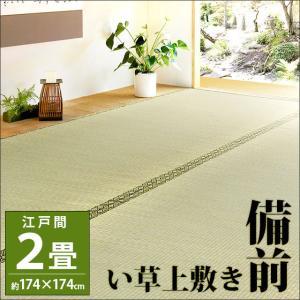 い草ラグ 2畳 江戸間 174×174cm イ草 上敷き カーペット 備前|futon
