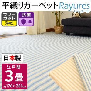 カーペット 3畳 江戸間 176×261cm 日本製 抗菌 ストライプ柄 平織り フリーカット 絨毯 レイユール futon