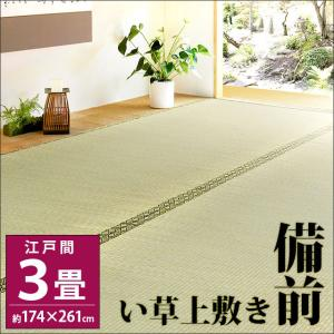 い草ラグ 3畳 江戸間 174×261cm イ草 上敷き カーペット 備前|futon