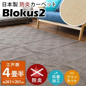 カーペット 4.5畳 絨毯 防炎 日本製 フリーカット ブロックス2 江戸間 261×261cm|futon