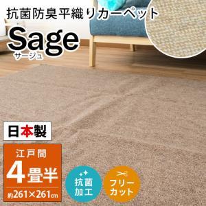 カーペット 4.5畳 江戸間 261×261cm 日本製 抗菌 防臭 平織り フリーカット 絨毯 サージュ|futon