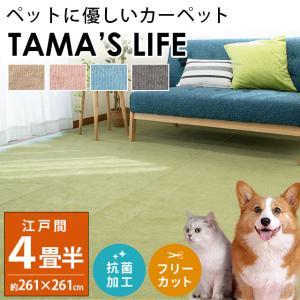 カーペット 4.5畳 261×261cm 日本製 絨毯 ペット対応 抗菌 フリーカット タマズライフ戸間|futon