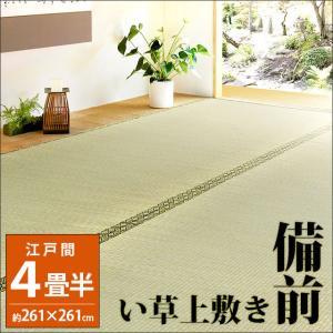 い草ラグ 4.5畳 江戸間 261×261cm イ草 上敷き カーペット 備前|futon
