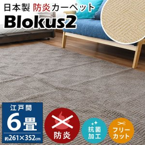 カーペット 6畳 絨毯 防炎 日本製 フリーカット ブロックス2 江戸間 261×352cm|futon