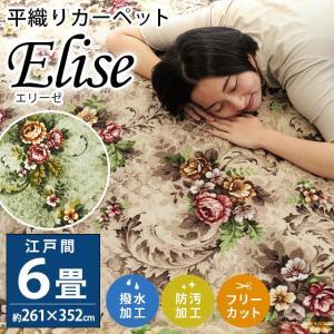カーペット 6畳 絨毯 ベルギー製 撥水 フリーカット エリーゼ 江戸間 261×352cm|futon