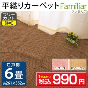 カーペット 6畳 絨毯 フリーカット ファミリア 江戸間 261×352cmの写真