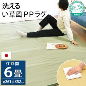 い草風PPラグ 6畳 江戸間 261×352cm 日本製 洗える ポリプロピレン 上敷き カーペット|futon