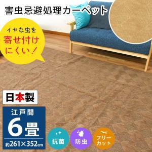 カーペット 6畳 絨毯 日本製 フリーカット 害虫忌避ムシブロック ゴキノン 江戸間 261×352cm|futon