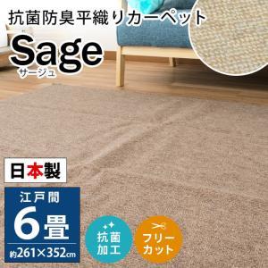 カーペット 6畳 江戸間 261×352cm 日本製 抗菌 防臭 平織り フリーカット 絨毯 サージュ|futon