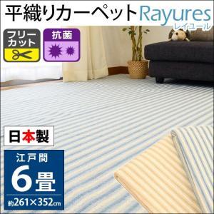 カーペット 6畳 江戸間 261×352cm 日本製 抗菌 ストライプ柄 平織り フリーカット 絨毯 レイユール|futon