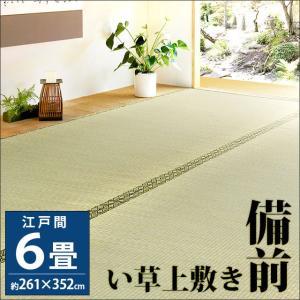 い草ラグ 6畳 江戸間 261×352cm イ草 上敷き カーペット 備前|futon