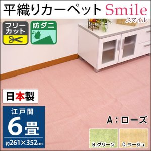 カーペット 6畳 江戸間 261×352cm 日本製 防ダニ 絨毯 フリーカット スマイル|futon
