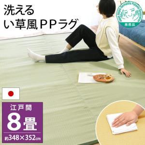 い草風PPラグ 8畳 江戸間 348×352cm 日本製 洗える ポリプロピレン 上敷き カーペット|futon