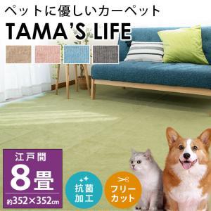 カーペット 8畳 352×352cm 日本製 絨毯 ペット対応 抗菌 フリーカット タマズライフ|futon