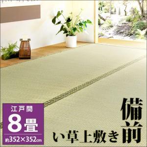 い草ラグ 8畳 江戸間 352×352cm イ草 上敷き カーペット 備前|futon