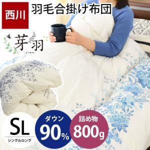 訳あり品 羽毛布団 シングル ダウン50% 1.0kg 日本製 ウォッシャブル 羽毛掛け布団の写真