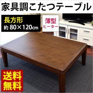 こたつ 机 テーブル 長方形 80×120cm 薄型ヒーター 家具調 コタツ本体 シフォン|futon