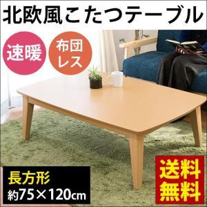 すっきりとした木目デザインが美しい北欧風こたつテーブル。  寒い季節はコタツとして、それ以外の季節は...