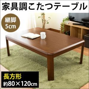 こたつ 机 テーブル 長方形 80×120cm 継ぎ足付き 薄型ヒーター 家具調 コタツ本体|futon