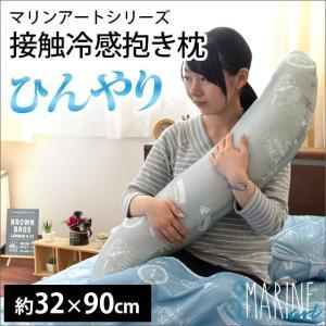 抱き枕 抱きまくら ひんやり 本体 32×90cm 接触冷感 洗える枕 抱きまくら 横向き用枕 横寝枕|futon