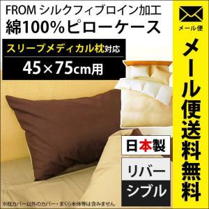 単品購入に、メール便送料無料★ スリープメディカル枕など大きめサイズの枕にオススメ! 当店でも人気の...