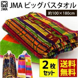 JMA タオル福袋 2枚セット 大判バスタオル 100×180cm ビッグサイズ タオル|futon