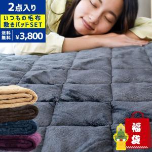 毛布敷きパッド シングル 2枚セット 昭和西川 暖かフランネル 敷パッド 洗えるパットシーツ ハウンズの写真