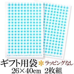 ギフト用 袋 ラッピング袋 26×40cm 2枚セット|futon