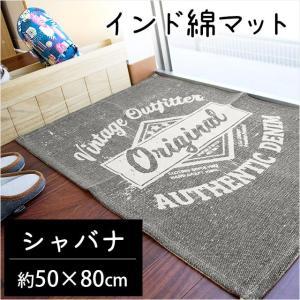 玄関マット 室内 50×80cm インド綿 洗えるラグマット シャバナ|futon