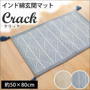 洗える玄関マット 50×80cm インド綿100% 室内 ウォッシャブル インテリアマット クラック|futon