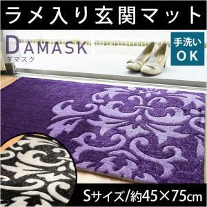 玄関マット 45×75cm 室内 キラキラ ラメ入り ダマスク柄 ウォッシャブル インテリアマット|futon