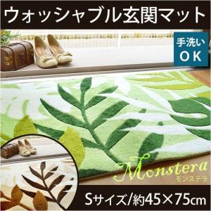 玄関マット 45×75cm 室内 ウォッシャブル インテリアマット モンステラ ハワイアン|futon