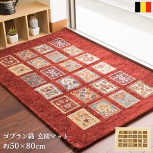 玄関マット 室内 50×80cm ゴブラン織り インテリアマット シバック ベルギー製|futon