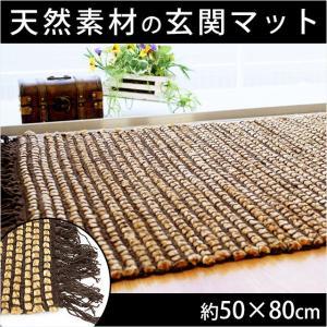 玄関マット 50×80cm 天然素材100% ハンドメイド 室内 インテリアマット タージリン|futon