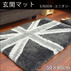 玄関マット 室内 50×80cm ふわふわシャギー ユニオンジャック インテリアマット モノトーン|futon