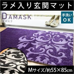 玄関マット 55×85cm 室内 キラキラ ラメ入り ダマスク柄 ウォッシャブル インテリアマット|futon