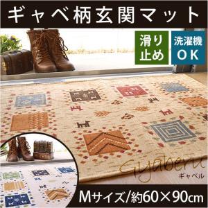 玄関マット 室内 Mサイズ:60×90cm 洗える ギャベ柄 インテリアマット ギャベル|futon