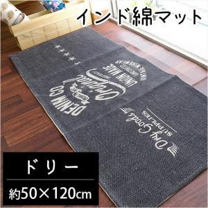 キッチンマット 室内 50×120cm インド綿 洗えるラグマット ドリー|futon