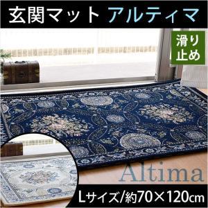 玄関マット 70×120cm 室内 すべり止め付き 花柄 インテリアマット アルティマ|futon