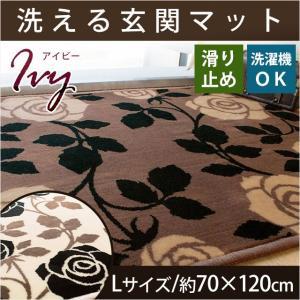玄関マット 70×120cm 北欧 ローズ柄 室内 ウォッシャブル インテリアマット アイビー|futon