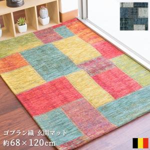 玄関マット 室内 68×120cm ゴブラン織り インテリアマット パグルン ベルギー製|futon