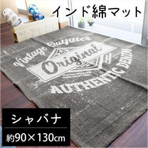 洗えるラグ 1畳 90×130cm インド綿 ラグマット シャバナ|futon