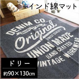 洗えるラグ 1畳 90×130cm インド綿 ラグマット ドリー|futon