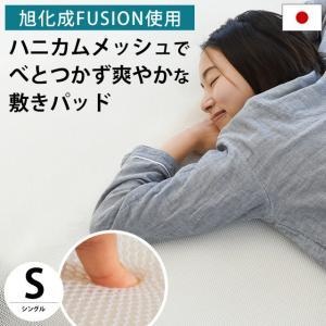 敷きパッド シングル 旭化成フュージョン使用 通気性&体圧分散 ハニカム ベッドパッド パットシーツ|futon