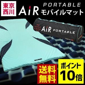 東京西川 エアーマットレス AiR エアー ポータブル モバイルマット 西川エアー 専用ケース付きの写真