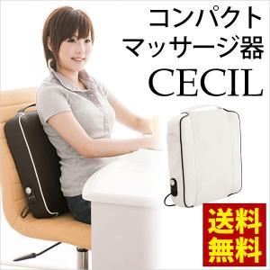 マッサージ器 クロシオ コンパクト マッサージ機 CECIL(セシル)|futon