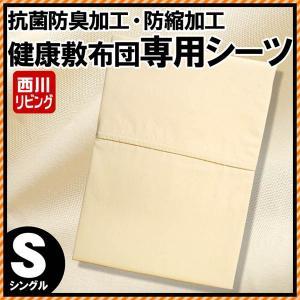 西川 健康敷き布団 専用シーツ シングル 無地カラー 綿10...