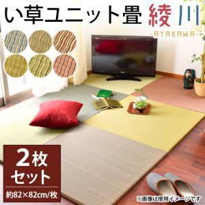 い草ユニット畳 半畳 2枚セット 約82×82×厚み2.5cm 縁無し 軽量 カラフル カジュアル 置き畳 綾川|futon