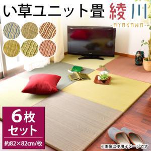 い草ユニット畳 半畳 6枚セット 約82×82×厚み2.5cm 縁無し 軽量 カラフル カジュアル 置き畳 綾川|futon